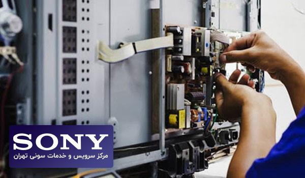 نمایندگی تعمیرات تلویزیون سونی در تهران