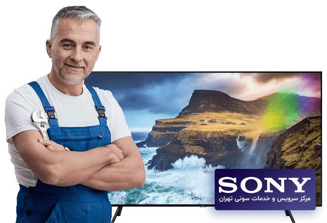 نمایندگی تعمیر تلویزیون سونی در جنوب تهران